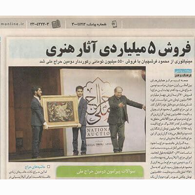 5 Trillion sale at National Auction Tehran