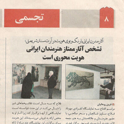 Identical modern Iranian art at Shariati St.'s Artcenter – The iconology of best Iranian artists work is based on identity