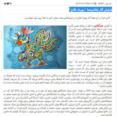 """""""Sheer ba khat"""" (Lion with line) Mehrdad Fallah Calligraphy exhibition"""