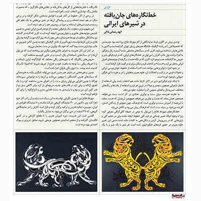 Calligraphy patterns become alive in Iranian lions