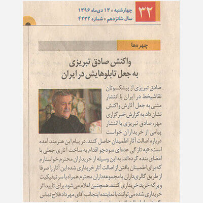 Sadegh Tabrizi's reaction to forgery of his works