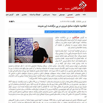 Mehrdad Fallah pubished a text on behalf of Sadegh Tabrizi'd Familly