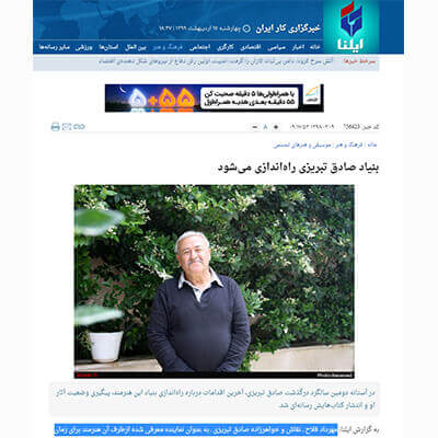 Sadegh Tabrizi foundation is stablishing by Mehrdad Fallah