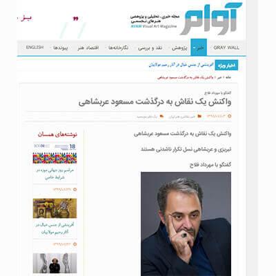 Mehdad Fallah's reaction to Arabshahies dead.