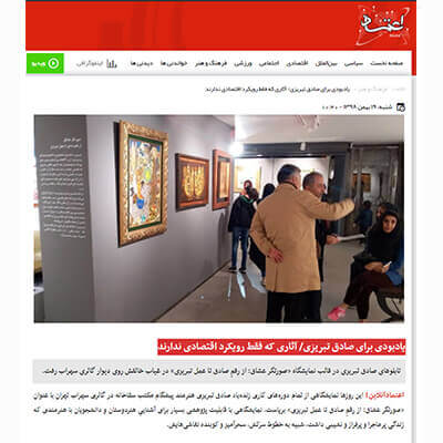 A memorial for Sadegh Tabrizi: Art works that hasn't got economical approach