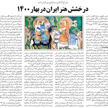 Online Sothebys Auction | Iran Art